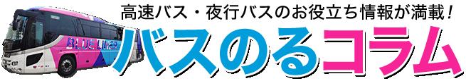 バスのるコラム|高速バス・夜行バスの格安予約【バスのる.jp】