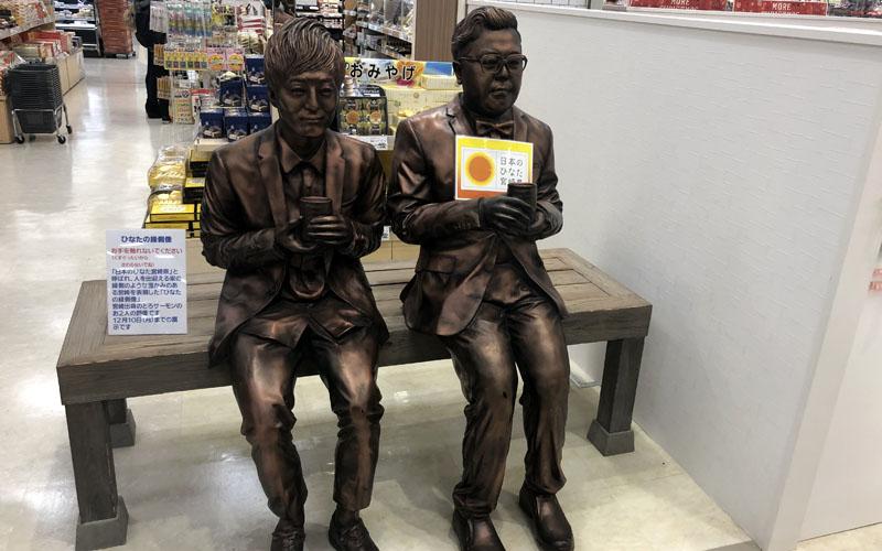 ショッピングモールにあった銅像。誰だかわかりますか?